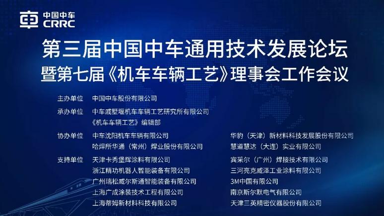 西甲直播表威泽助力第三届中国中车通用技术发展论坛顺利召开