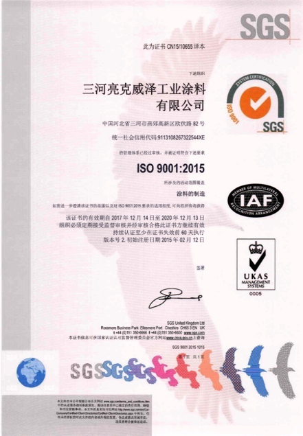 ISO 9001认证