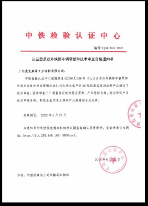 CRCC中铁检验认证