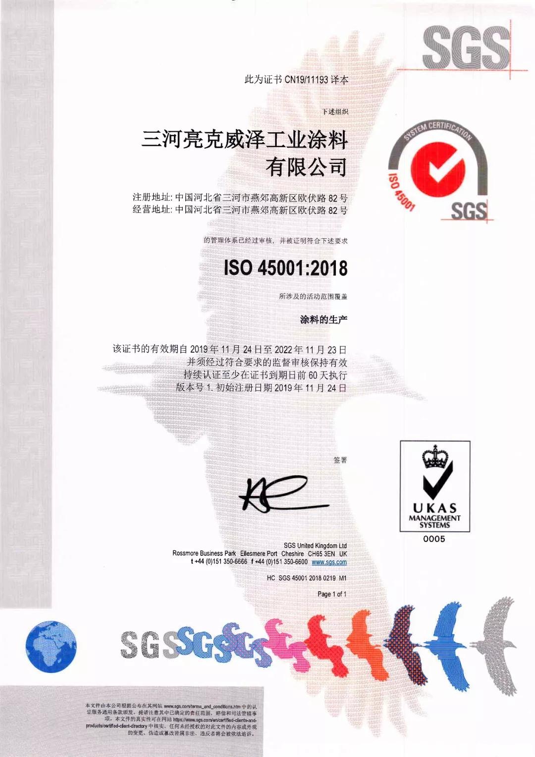 ISO 45001认证