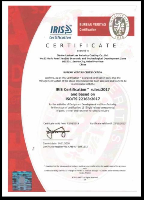 IRIS国际轨道行业认证
