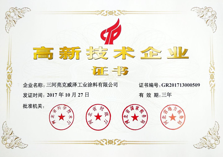 国家级高新技术企业(三河)