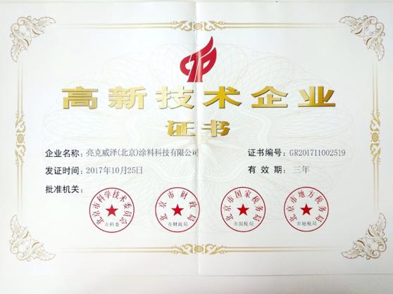 国家级高新技术企业(北京)