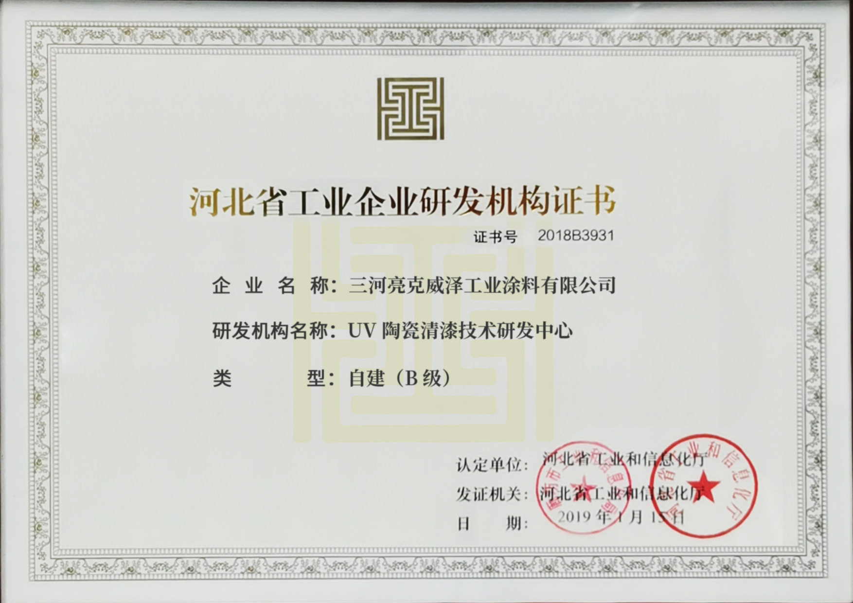 河北省UV陶瓷清漆技术研究中心