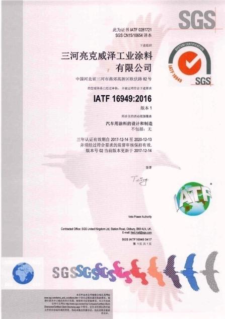 IATF 16949 汽车行业质量管理体系认证